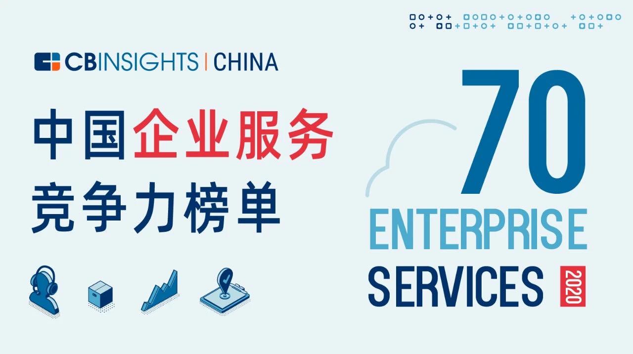 立足保险科技,众安科技获评中国企业服务竞争力榜单金融领域TOP 5!