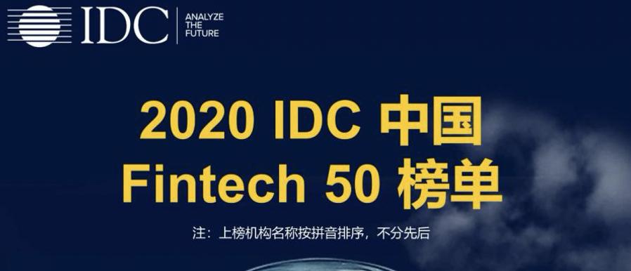 保险科技布局再获肯定,众安科技获评2020 IDC中国Fintech 50强