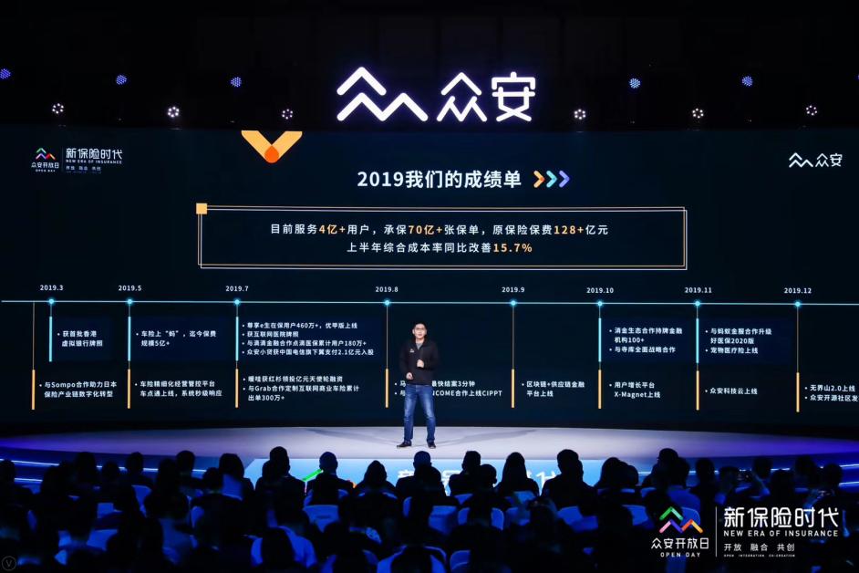 """众安CEO姜兴:科技将让新保险""""精""""时代成为可能"""